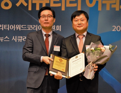 "Genians wins the ""Network Access Control (NAC) Solution of the Year Award"" from Security Award Korea 2018"